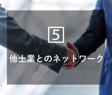 他士業とのネットワーク:弁護士・弁理士・司法書士などの他士業とも連携