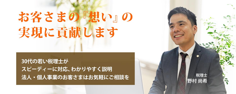 名古屋市西区天神山町の税理士がスピーディに対応し、分かりやすく説明。法人・個人事業のお客様は、お気軽にご相談を。